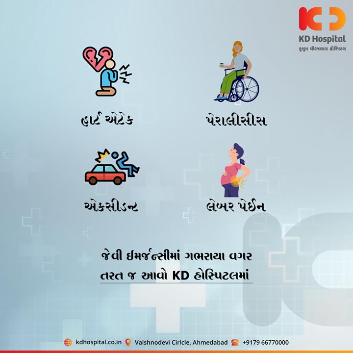 હવે નીચે દર્શાવેલી કોઈ પણ ઇમર્જન્સીમાં તરત જ KD હોસ્પિટલનો સંપર્ક કરો અને ત્વરિત સારવાર માટે તરત જ આવો.  For appointment call: +91 79 6677 0000  #KDHospital #goodhealth #health #wellness #fitness #healthy #healthiswealth #wealth #healthyliving #joy #patientscare #Ahmedabad #Gujarat #India