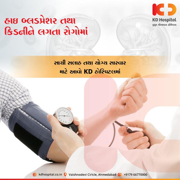 શહેરના અનુભવી નેફ્રોલોજીસ્ટ અને એક્સપર્ટ નર્સિંગ સ્ટાફ અહીં KD હોસ્પિટલમાં ઉપલબ્ધ છે આપની સારવાર માટે. એપોઇન્ટમેન્ટ માટે સંપર્ક કરો.  For appointment call: +91 79 6677 0000  #KDHospital #GoodHealth #Health #Wellness #Fitness #Healthy #HealthIsWealth #Wealth #HealthyLiving #Joy #PatientsCare #Ahmedabad #Gujarat #India