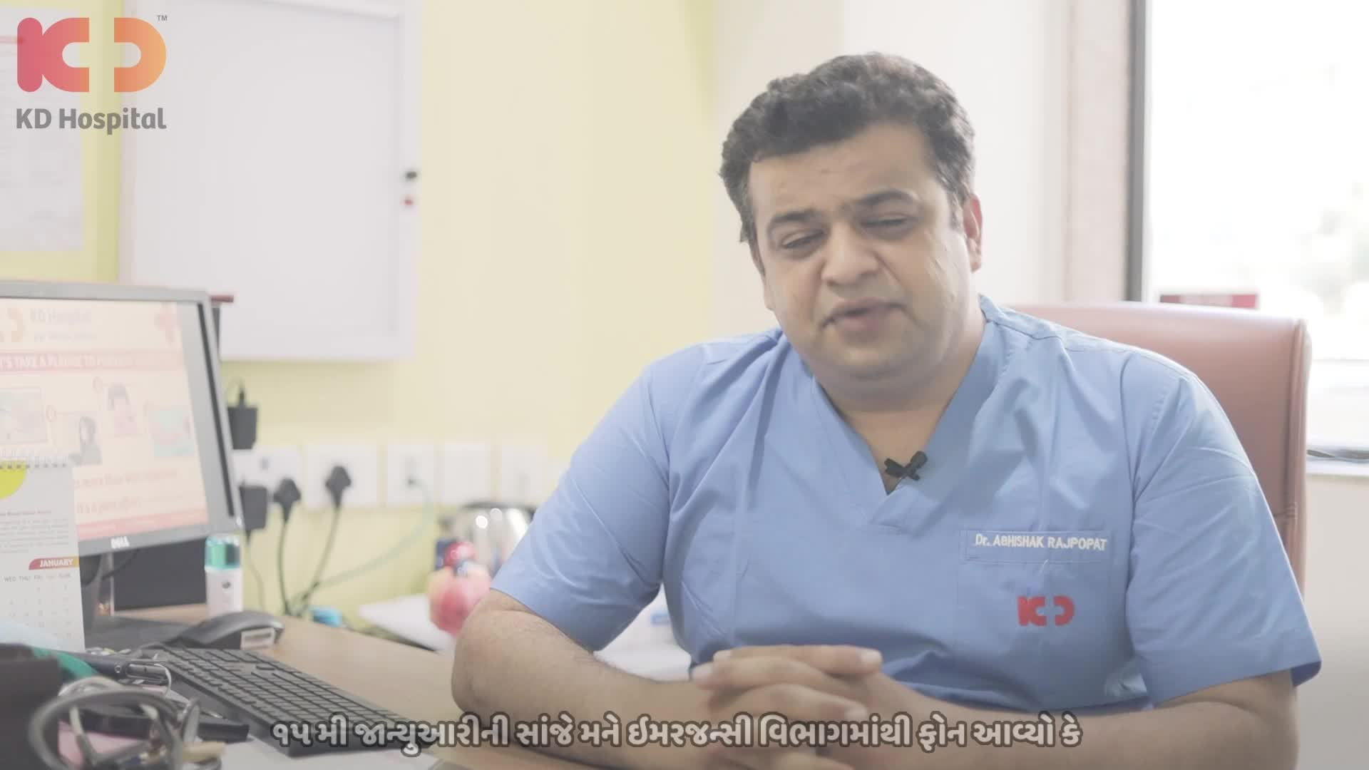 KD Hospital feels a moment of pride for having seen the faith prevailing - when our cardiologist Dr Abhishek Rajpopat could save the life of Mr Vinod when he came to the hospital's emergency department. Hear the whole story of his survival from Mr Vinod himself. To know the full details, please visit https://youtu.be/gS6QShd6CVM  #KDHospital #Compassion #ER #EmergencyMedicine #CardiacArrest #AcuteMI #Cardiologist #CardiacCare #Diagnosis #Therapeutics #patienttestimonial #patient #testimonial #testimony #Awareness #wellness #goodhealth #wellnessthatworks #Nusring #NABHHospital #QualityCare #hospitals #doctors #healthcare #medical #health #physicians #surgery #surgeon #Ahmedabad #Gujarat #India