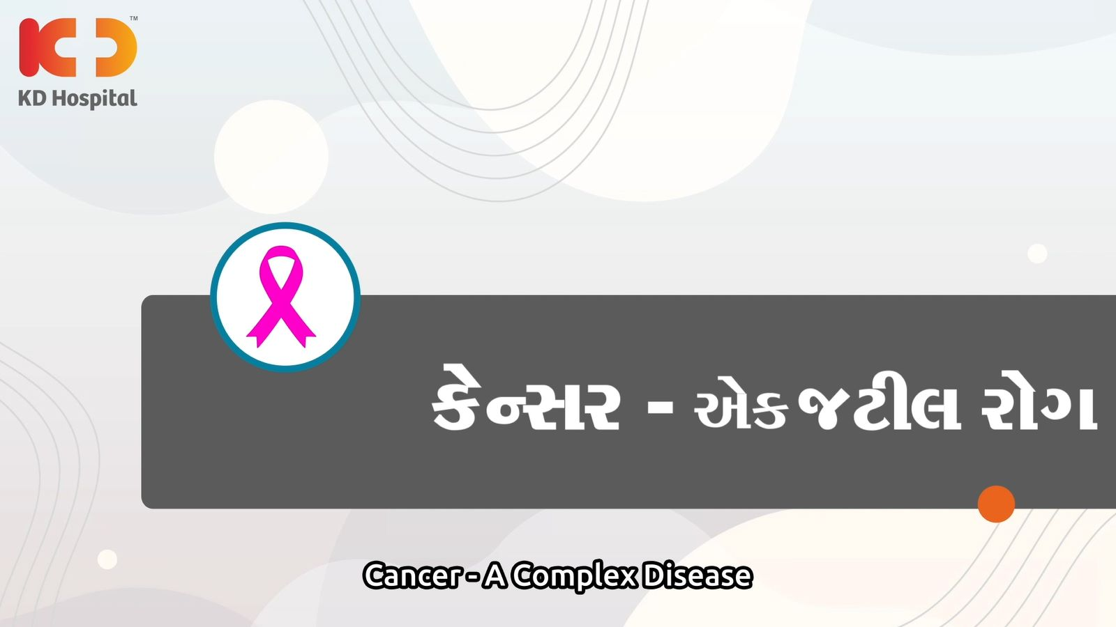 KD Hospital's very senior Team member of Gastro Sciences Dr Vismit Joshipura throws light on Cancer-related health issues which is a must in today's time. Watch the Full episode by visiting: https://bit.ly/37GTS97  Call +919825993335 to book an appointment Now! Avail Concessional rates Until 15th August'21.